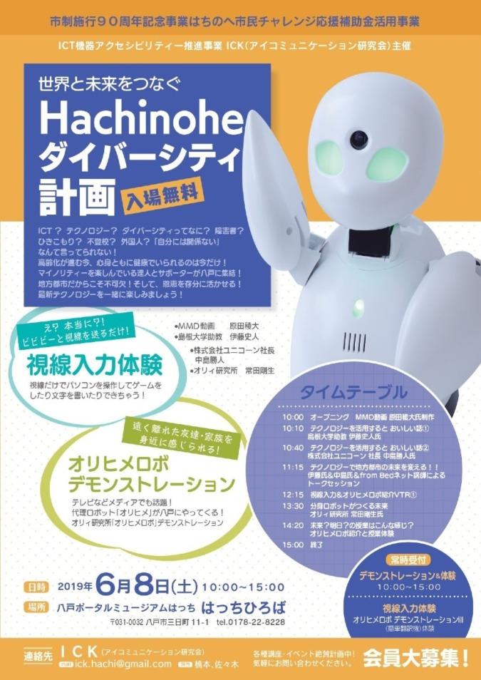 世界と未来をつなぐHachinoheダイバーシティ計画に出展します。