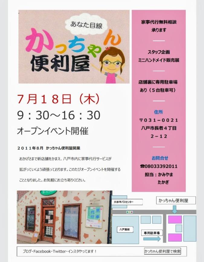7/18(木)☆オープンイベント開催☆かっちゃん便利屋