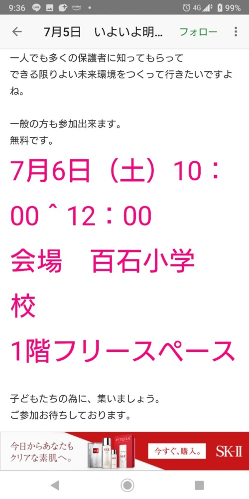 明日7/6(土)な思春期公開講座のお知らせ