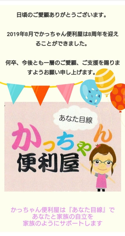 8周年☆かっちゃん便利屋☆八戸市家事代行