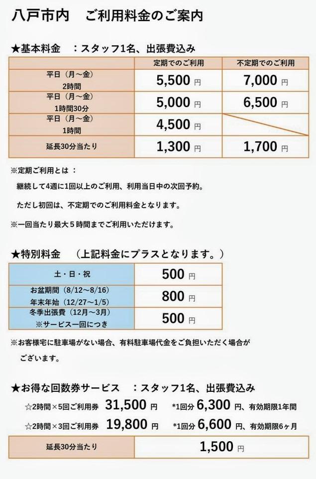 八戸市内・料金一律★家事代行で出張します
