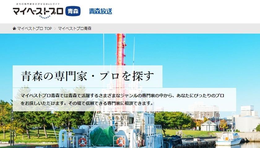 青森県の専門家ガイド『マイベストプロ青森』のご紹介