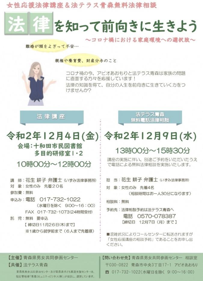 女性向け離婚・法律講座IN十和田市。法律を知って前向きに生きよう! 12月4日(金)